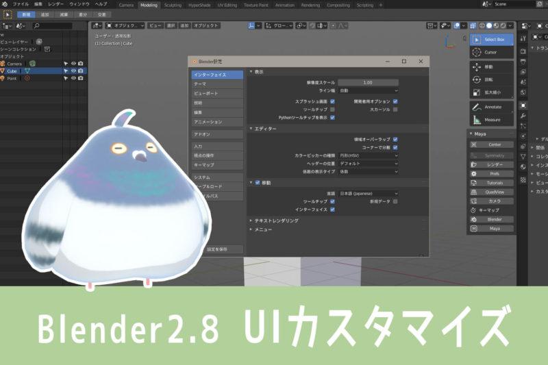 Blender2.8 UI カスタマイズ