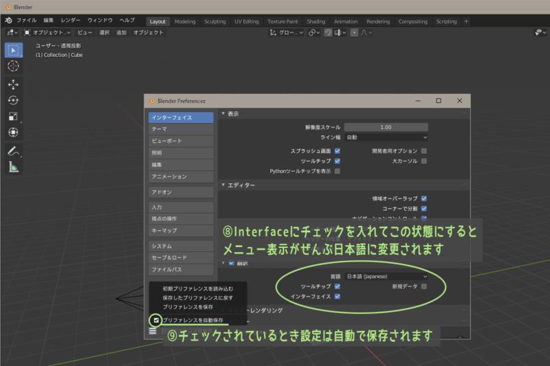 Blender 2.8 日本語表示③ TooltipsとInterfaceにチェックしたら完了
