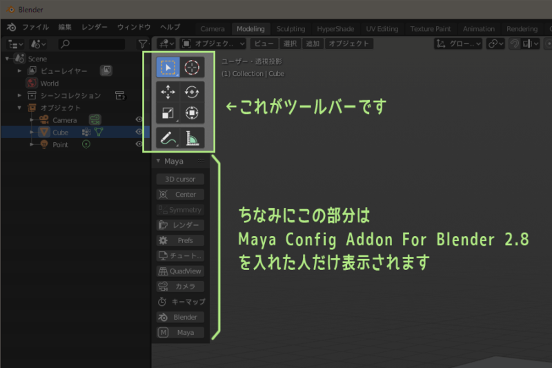 Blender 2.8 これがツールバー(旧ツールシェルフ)です
