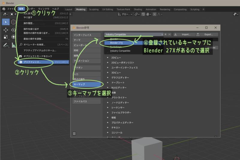 編集→プリファレンス→キーマップ→Blender 27Xを選択