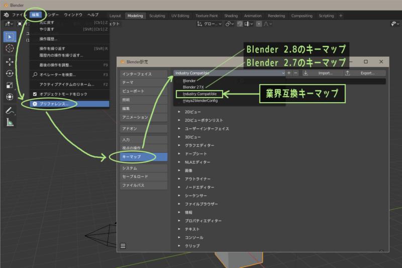 Blender 2.8 編集→プリファレンス→キーマップ→Industry Compatibleで設定