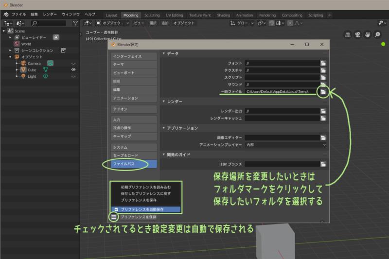 Blender 2.8 一時ファイルを保存する場所を設定