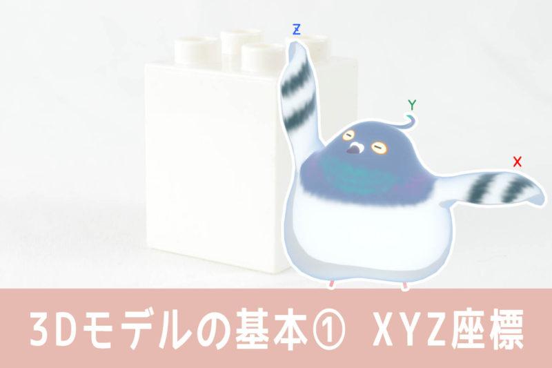 3Dモデルの基本① XYZ座標