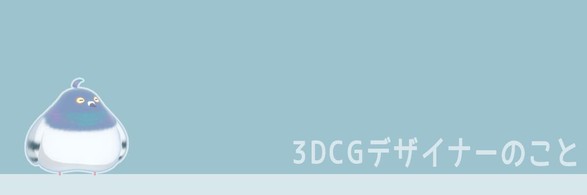 3DCGデザイナーのこと