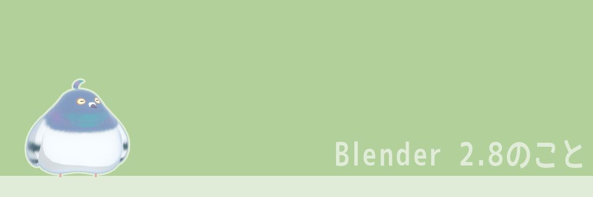 Blender 2.8のこと