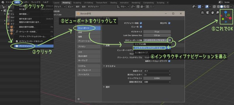 Blender 2.8 編集→プリファレンス→ビューポート→3Dビューポートの軸→インタラクティブナビゲーションを選択