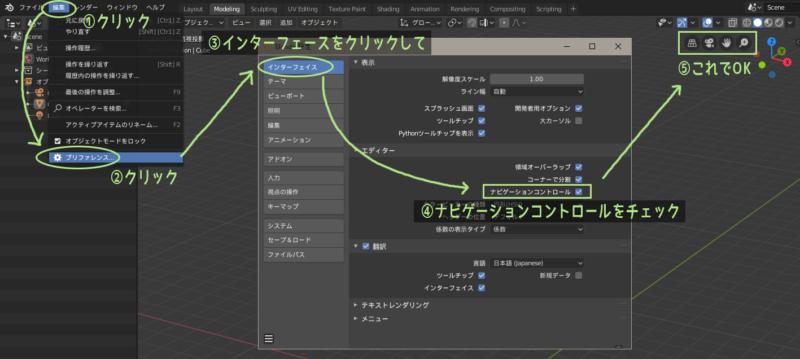 Blender 2.8 編集→プリファレンス→インターフェース→ナビゲーションコントロールをチェック