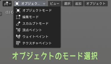 オブジェクトのモード選択