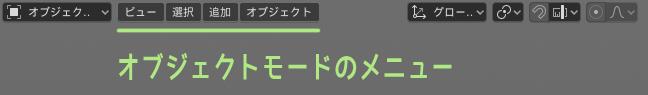オブジェクトモードのメニュー