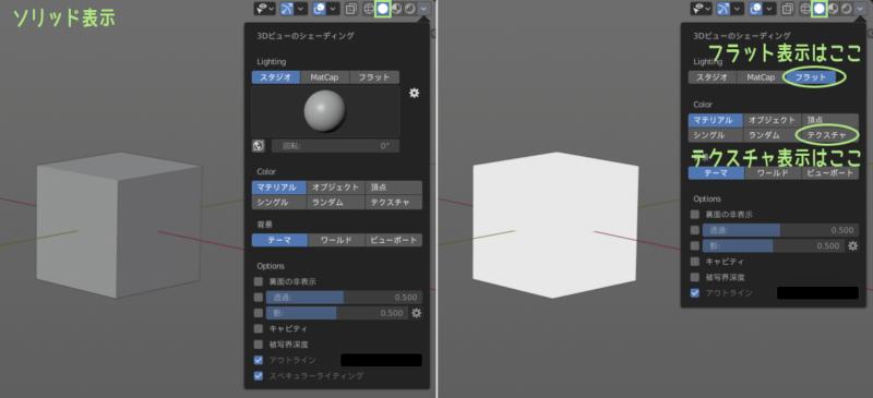 Blender 2.8 ソリッド表示(フラット表示もここからできる)
