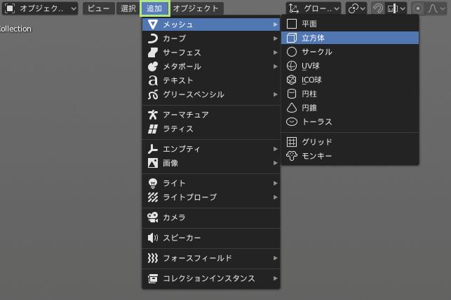 Blender 2.8 オブジェクトの追加