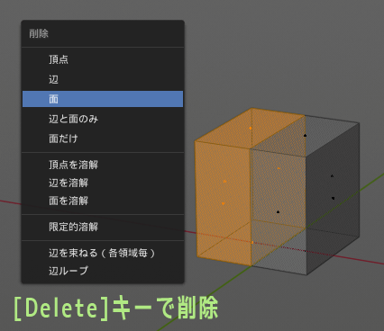 Blender 2.8 [Delete]キーでポリゴン削除