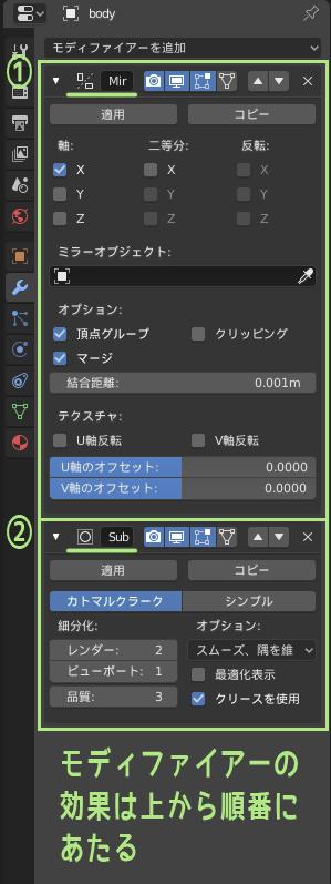 Blenderのモディファイアーの効果は上から順番にあたる
