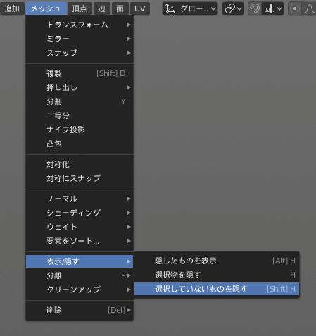 Blender 2.8 選択したポリゴンだけ表示する