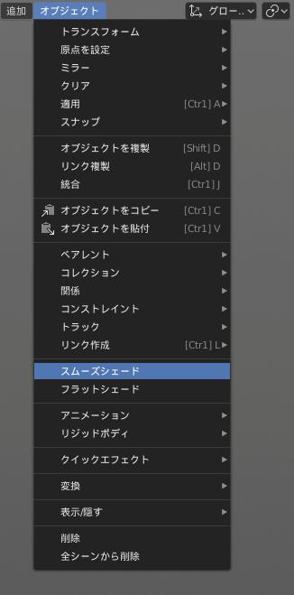Blender 2.8 スムーズシェード/フラットシェード