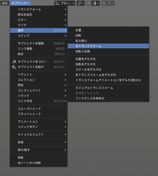 Blender 2.8 オブジェクトの適用(Mayaのフリーズ&リセット)