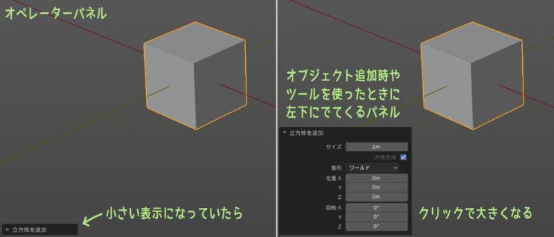 Blender 2.8 オペレーターパネル