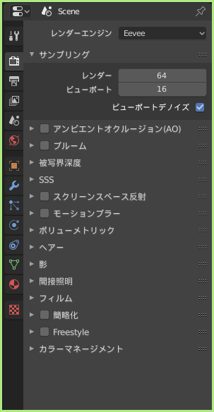 Blender 2.8 プロパティエディター