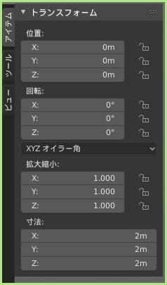 Blender 2.8 サイドバー