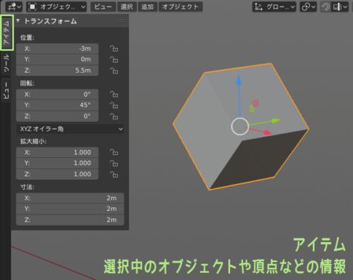 Blender 2,8 サイドバーのアイテム