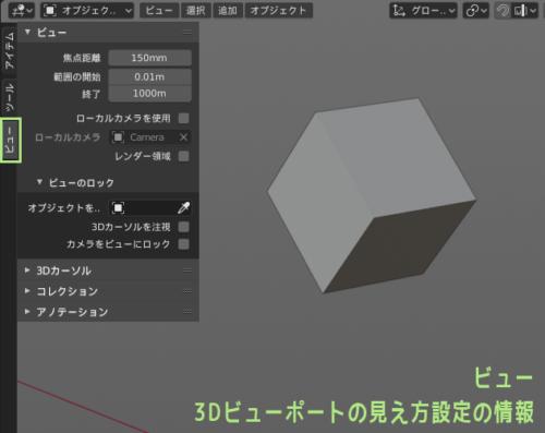 Blender 2.8 サイドバーのビュー