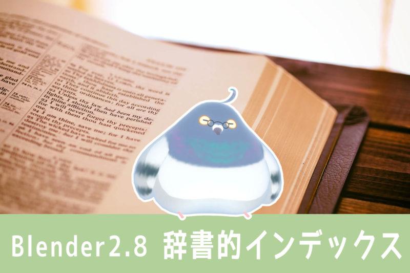 Blender 2.8 辞書的インデックス