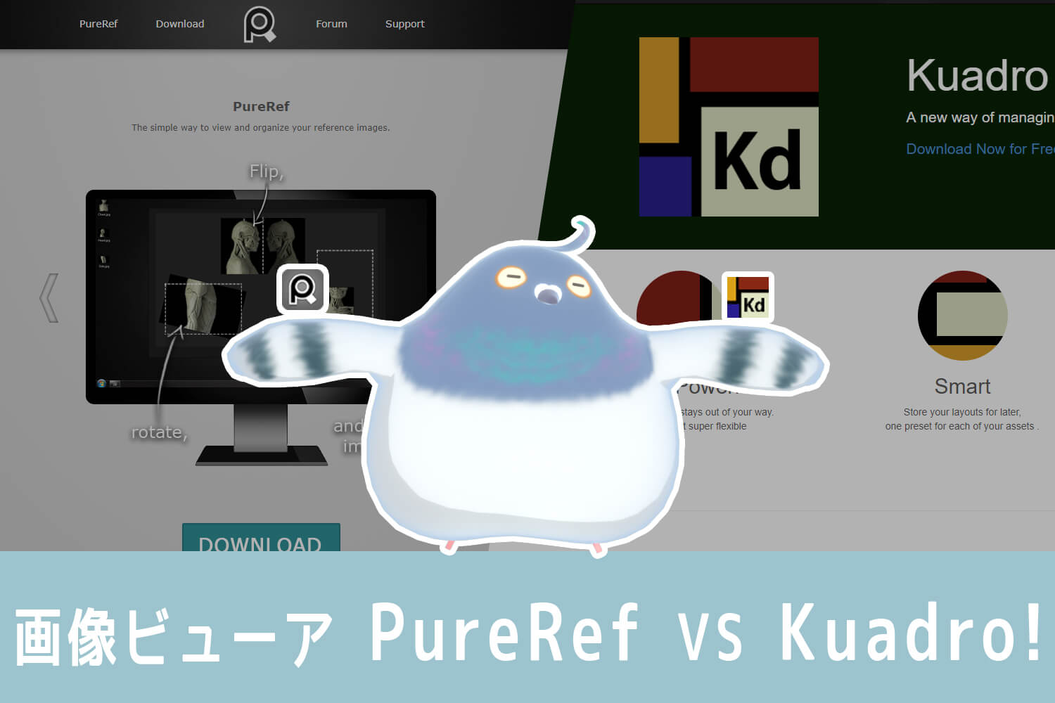 画像ビューア PureRef VS Kuadro!