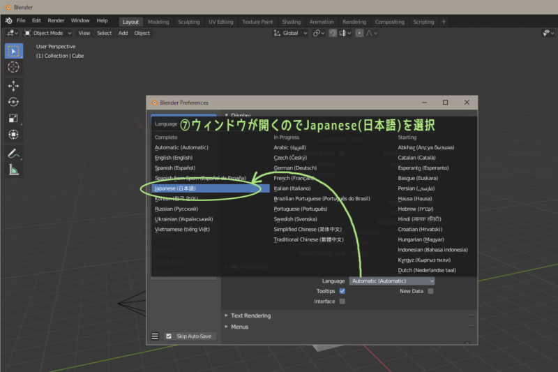 Blender 2.8 日本語表示② LanguageのAutomatic▼からJapanese(日本語)を選択