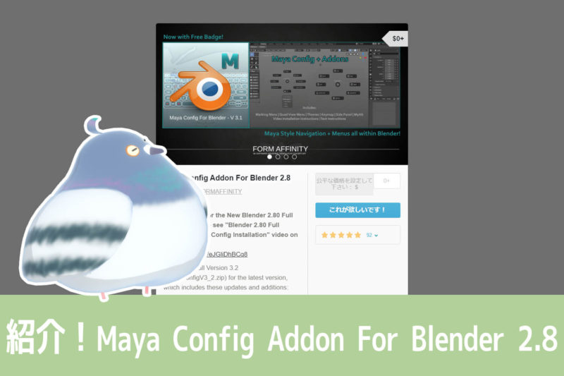 紹介!~Maya Config Addon For Blender 2.8というアドオン~