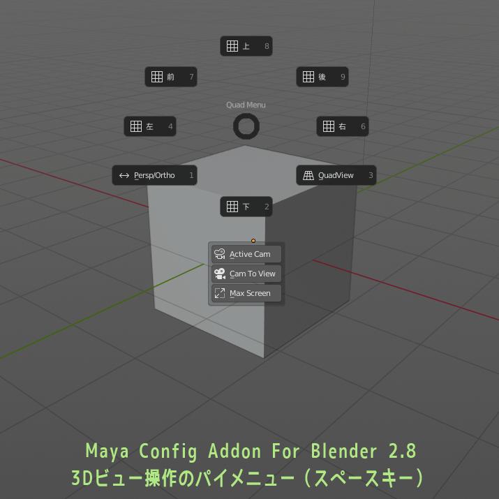 Maya Config Addon For Blender 2.8 スペースキーのパイメニュー