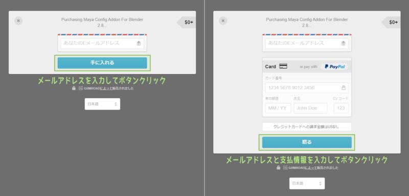 Maya Config Addon For Blender メールアドレス入力