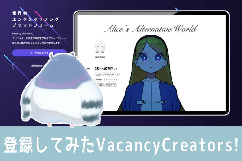 登録してみたVacancyCreators!