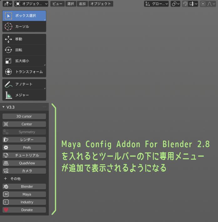 Maya Config Addon For Blender ツールバーの追加メニュー