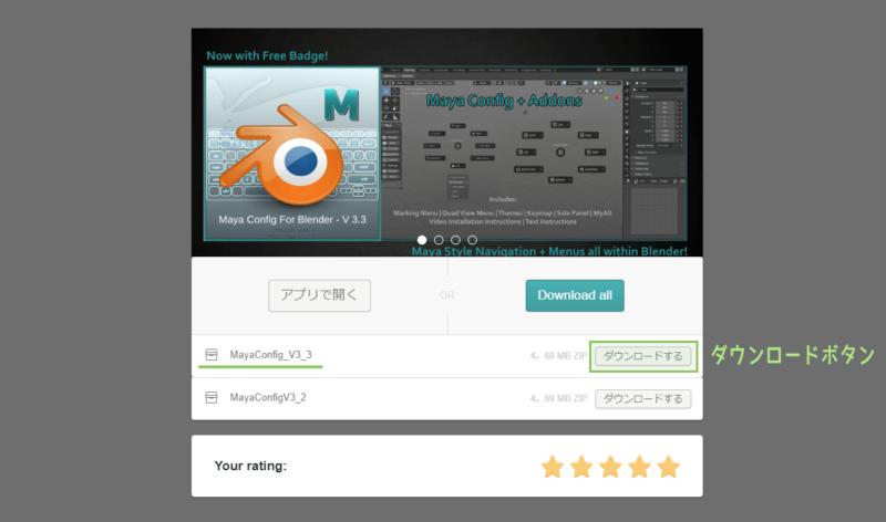 Maya Config Addon For Blender データのダウンロード