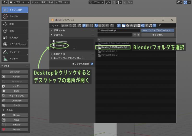 Maya Configアドオンを導入したBlenderフォルダを選択