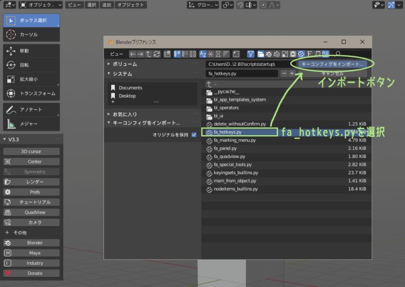 Blenderフォルダから、2.80→scripts→startupと開いてfa_hotkeys.pyをインポート