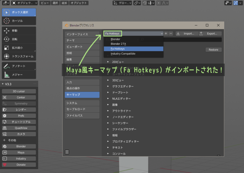 Maya Config Addon For Blender 2.8のMaya風キーマップ(Fa Hotkeys)インポート完了!