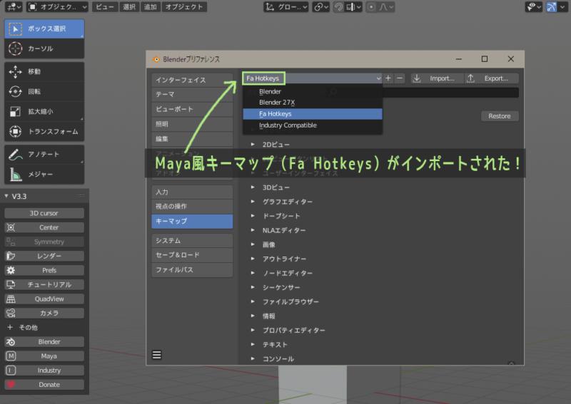Maya Config Addon For BlenderのMaya風キーマップ(Fa Hotkeys)インポート完了!