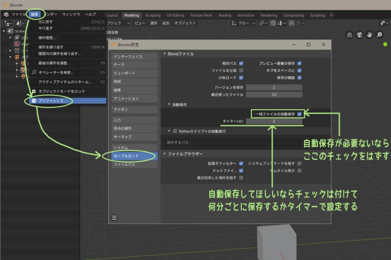 Blender 2.8 自動保存のOn/Offと保存の間隔を設定