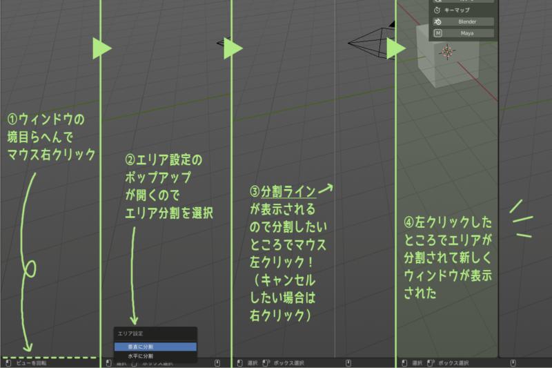 Blender 2.8 エリア分割で新しいウィンドウを表示