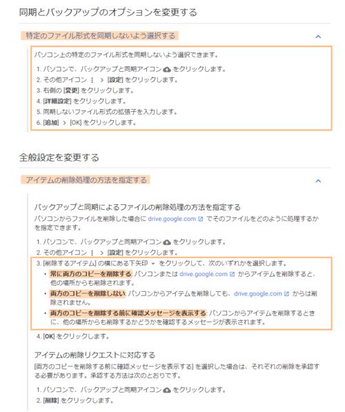 Googleドライブ 同期設定