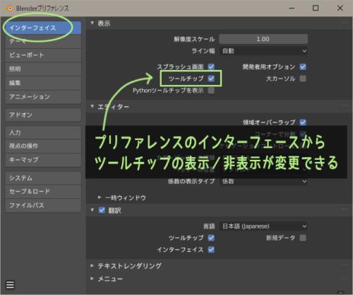 Blender 2.8 ツールチップの表示/非表示設定