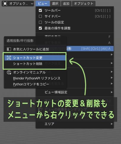ショートカットの変更&削除もメニュー右クリックでできる