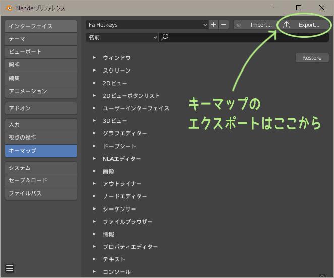 Blender 2.8 キーマップのエクスポート