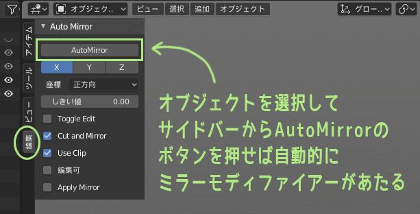 Blender 2.8 標準アドオンAuto Mirror