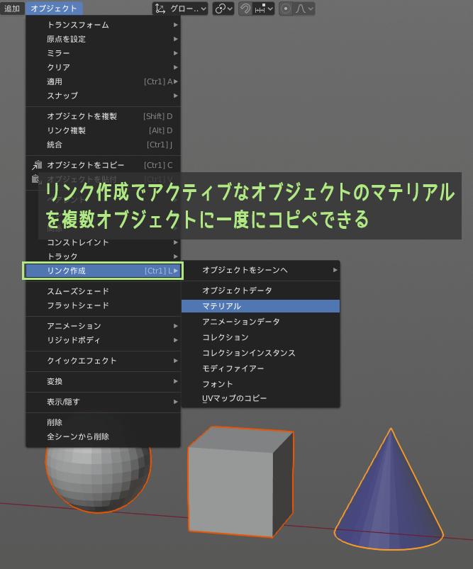 Blender 2.8 リンク作成でマテリアルをコピー&ペースト