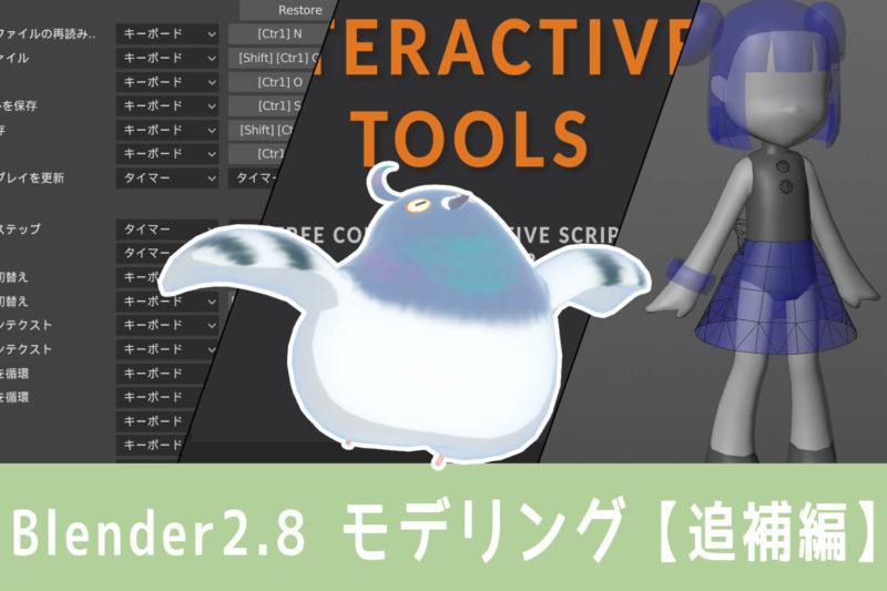 Blender 2.8 モデリング【追補編】ショートカットやアドオン利用で効率アップ