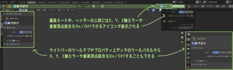 Blender 2.8 ツールの設定はサイドバーやプロパティエディターからも変更できる