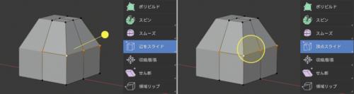 Blender 2.82 専用のギズモが表示されるようになった