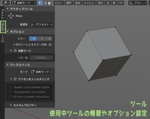 Blender 2.8 サイドバーのツール